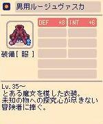 男用ルージュヴァスカ.jpg
