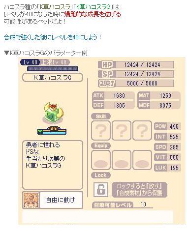 目玉モンスター1.jpg