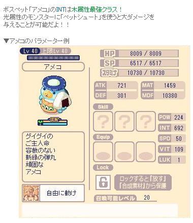 目玉モンスター2.jpg