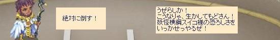 相撲ファイト22.jpg