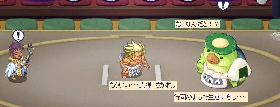 相撲ファイト29.jpg