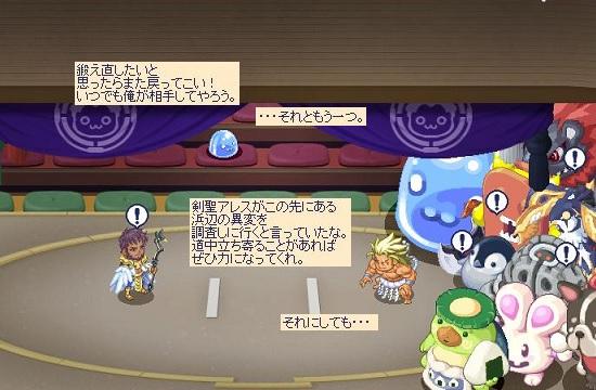 相撲ファイト38.jpg