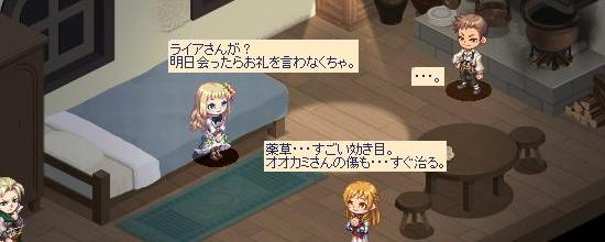 突如の出来事6.jpg