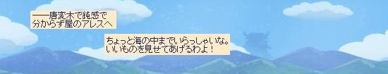 竜宮ステージ32.jpg