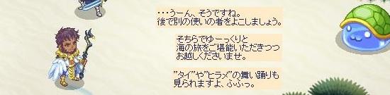 竜宮ステージ39.jpg