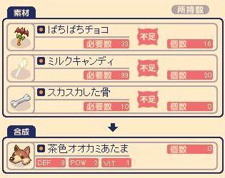 茶色オオカミあたまレシピ.jpg