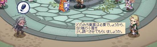 薬草の場所について14.jpg