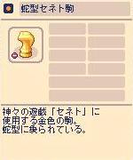 蛇型セネト駒.jpg