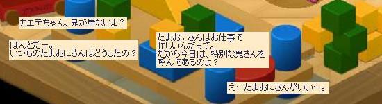 豆まき6.jpg
