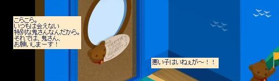 豆まき8.jpg