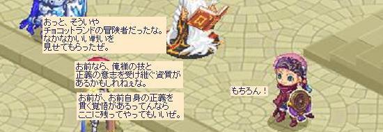 貫く覚悟19.jpg