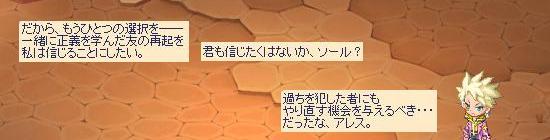 貫く覚悟7.jpg
