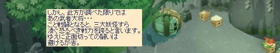 風来丸を倒せ4.jpg
