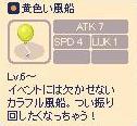 黄色い風船.jpg
