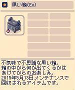 黒い箱(Ev).jpg