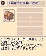 8周年記念宝箱【変身】.jpg