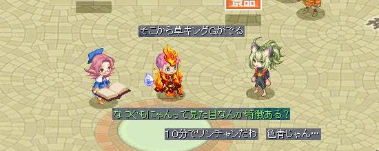 K草ハコスラ出現方法11.jpg