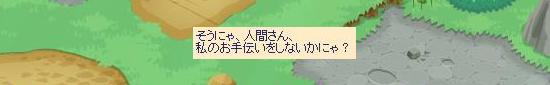 K草ハコスラ出現方法4.jpg