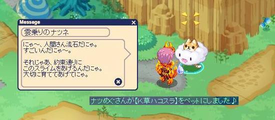 K草ハコスラ出現方法7.jpg