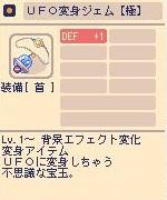 UFO変身ジェム【極】.jpg