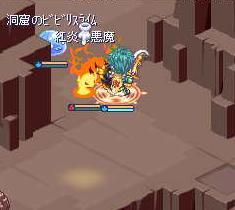 vs紅炎の悪魔.jpg