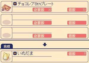 いぬだまレシピ.jpg