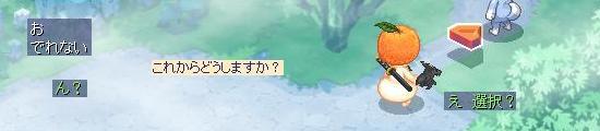 すみれを狩ろう14.jpg