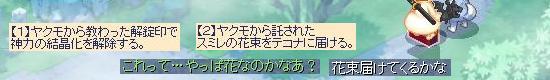 すみれを狩ろう15.jpg