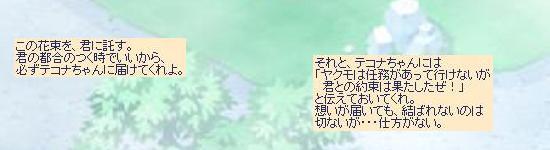 すみれを狩ろう6.jpg