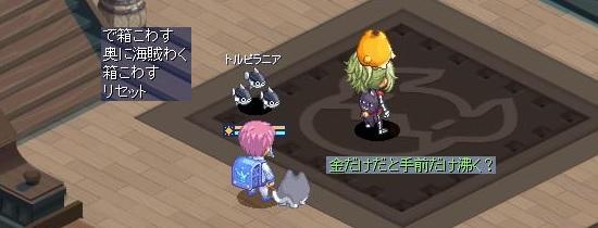 ねこねこ海賊団23.jpg
