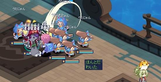 ねこねこ海賊団26.jpg
