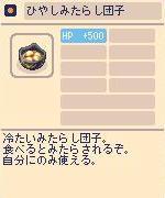 ひやしみたらし団子.jpg