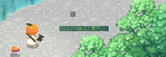 ぺったんこ弥太2.jpg