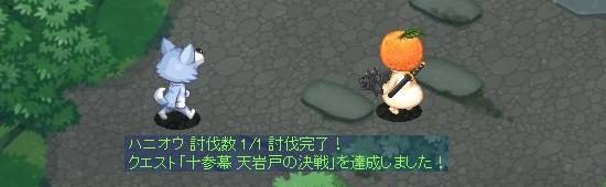 ぺったんこ弥太29.jpg