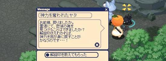 ぺったんこ弥太4.jpg
