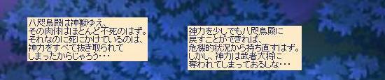 ぺったんこ弥太54.jpg