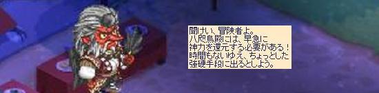 ぺったんこ弥太58.jpg