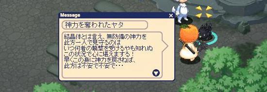 ぺったんこ弥太6.jpg