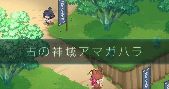 アマガハラ スタート3.jpg