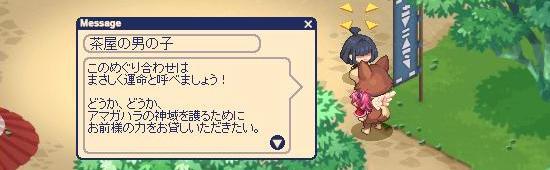 アマガハラ スタート6.jpg