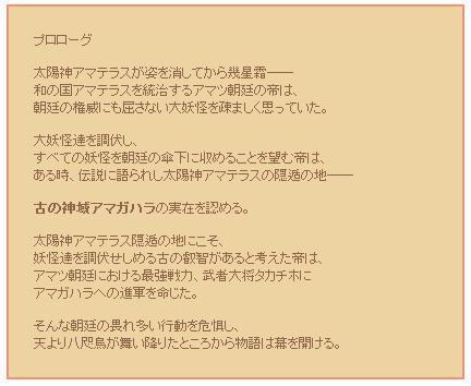 アマガハラプロローグ.jpg