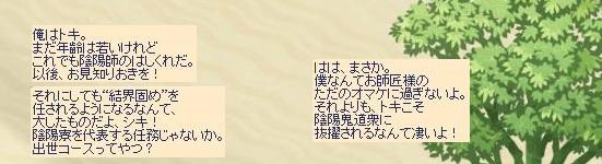 アマツミヤ127.jpg