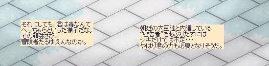 アマツミヤ154.jpg