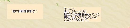アマツミヤ174.jpg