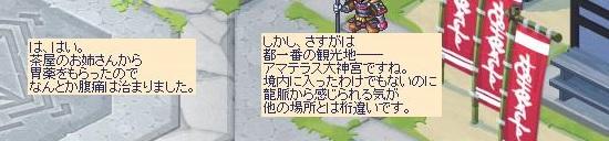 アマツミヤ186.jpg