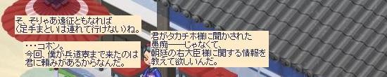 アマツミヤ204.jpg