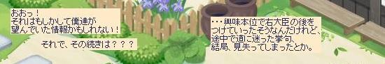 アマツミヤ208.jpg