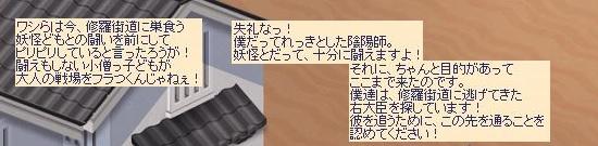 アマツミヤ237.jpg