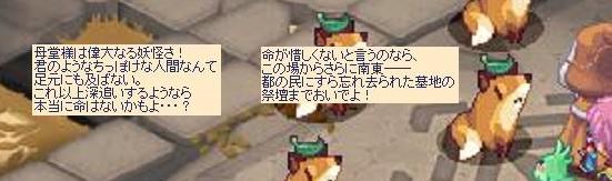 アマツミヤ308.jpg
