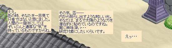 アマツミヤ92.jpg